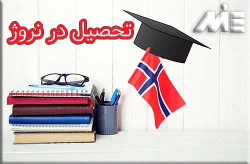 تحصیل در نروژ و مهاجرت تحصیلی به نروژ