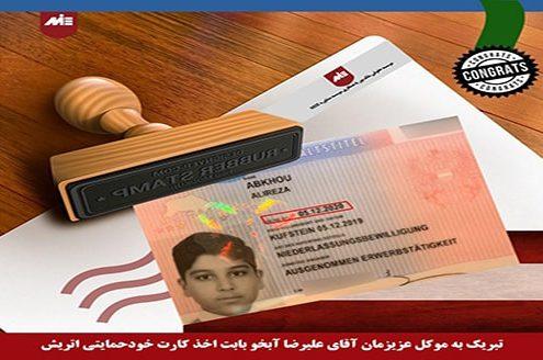 علیرضا آبخو - کارت اقامت خودحمایتی اتریش