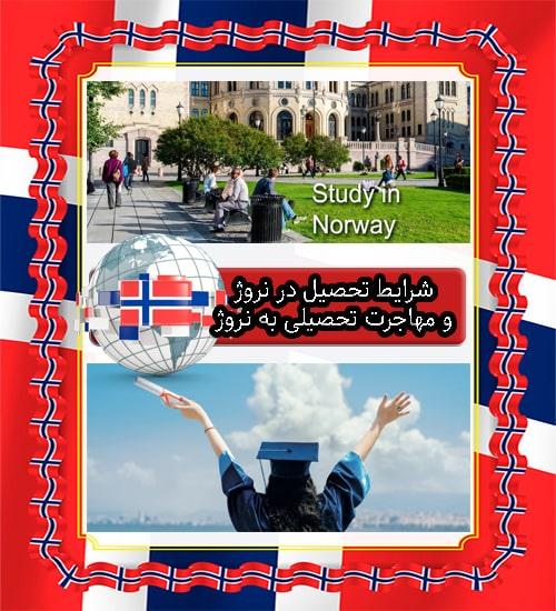 شرایط تحصیل در نروژ و مهاجرت تحصیلی به نروژ