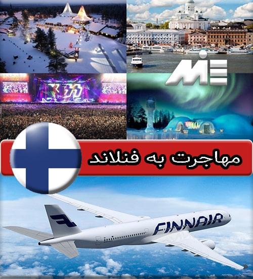 مهاجرت به فنلاند