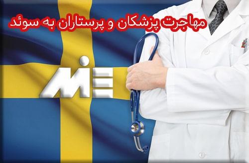 مهاجرت پزشکان و پرستاران به سوئد