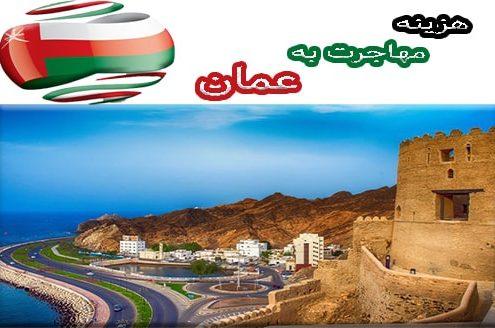هزینه مهاجرت به عمان