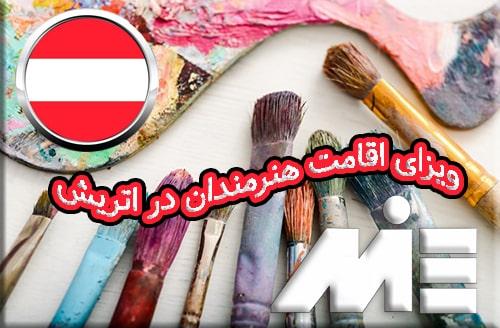 ویزای اقامت هنرمندان در اتریش