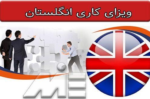 ویزای کاری انگلستان