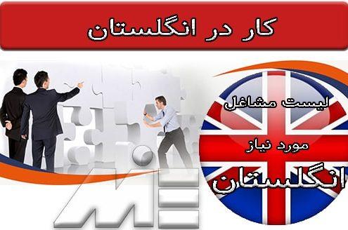 کار در انگلستان و لیست مشاغل مورد نیاز انگلستان