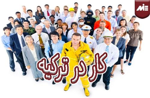 کار در ترکیه