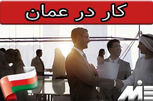 کار در عمان