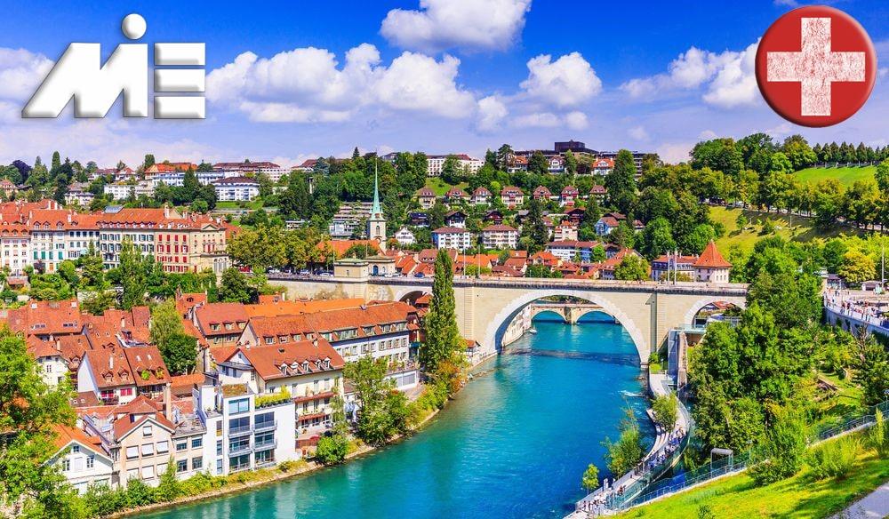 مهاجرت به سوئیس - سوئیس زیبا - سفر به سوئیس - جاذبه های گردشگری سوئیس