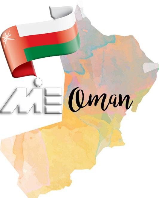 مهاجرت به عمان - نقشه عمان - اقامت عمان - ویزای عمان - هزینه مهاجرت به عمان