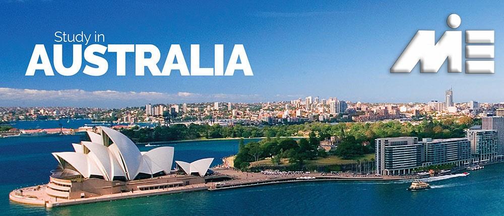 تحصیل در استرالیا - ویزای تحصیلی استرالیا - مهاجرت تحصیلی به استرالیا - اقامت تحصیلی استرالیا - ویزای دانشجویی استرالیا - تحصیل در دانشگاههای استرالیا - زندگی دانشجویی در استرالیا