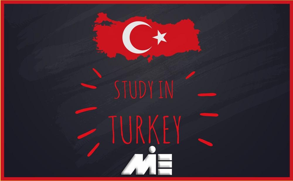 تحصیل در ترکیه - ویزای تحصیلی ترکیه - مهاجرت تحصیلی به ترکیه - دانشگاههای ترکیه - اقامت تحصیلی ترکیه