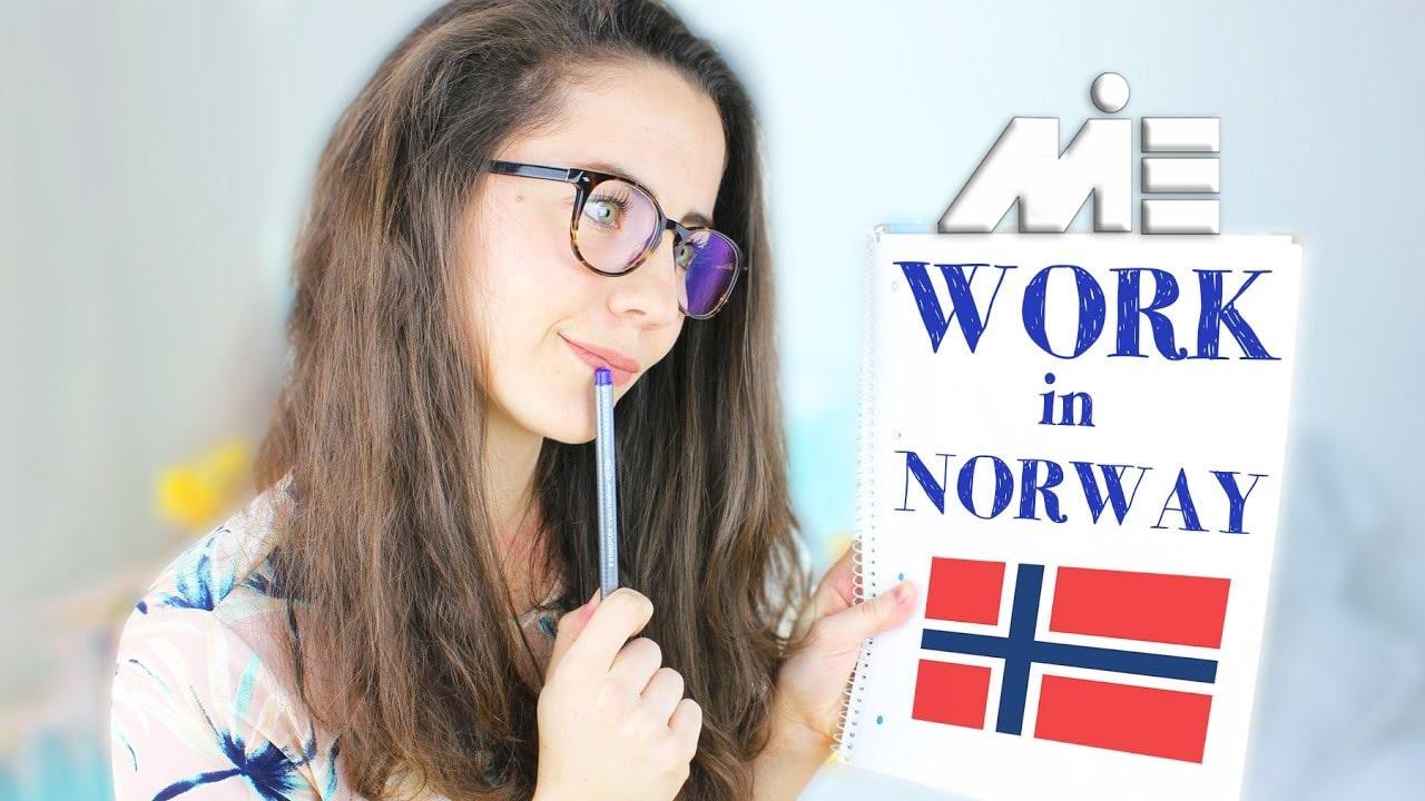 مهاجرت کاری به نروژ - کار در نروژ - مهاجرت به نروژ از طریق نروژ - ویزای کاری نروژ