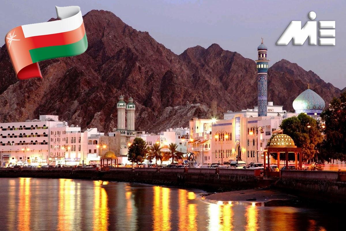 مهاجرت به عمان - اقامت عمان - ویزای عمان - کار در عمان