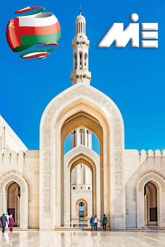 اقامت عمان - هزینه مهاجرت به عمان - پرچم عمان - دیدنیهای توریستی عمان - ویزای توریستی عمان