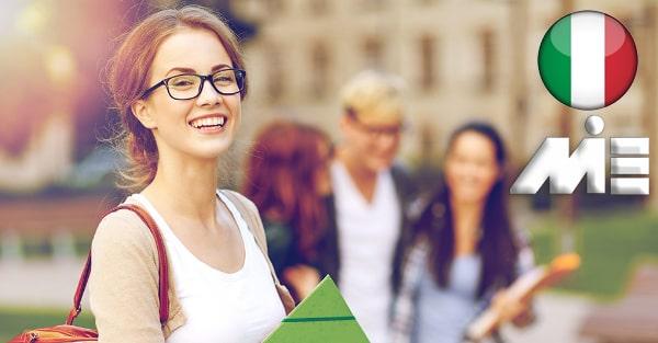 تحصیل در ایتالیا - مهاجرت به ایتالیا از طریق تحصیل - تحصیل در دانشگاههای ایتالیا