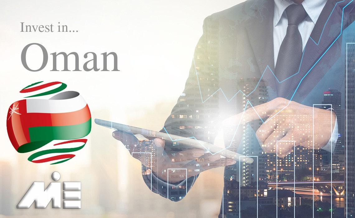 سرمایه گذاری در عمان - هزینه مهاجرت به عمان از طریق سرمایه گذاری