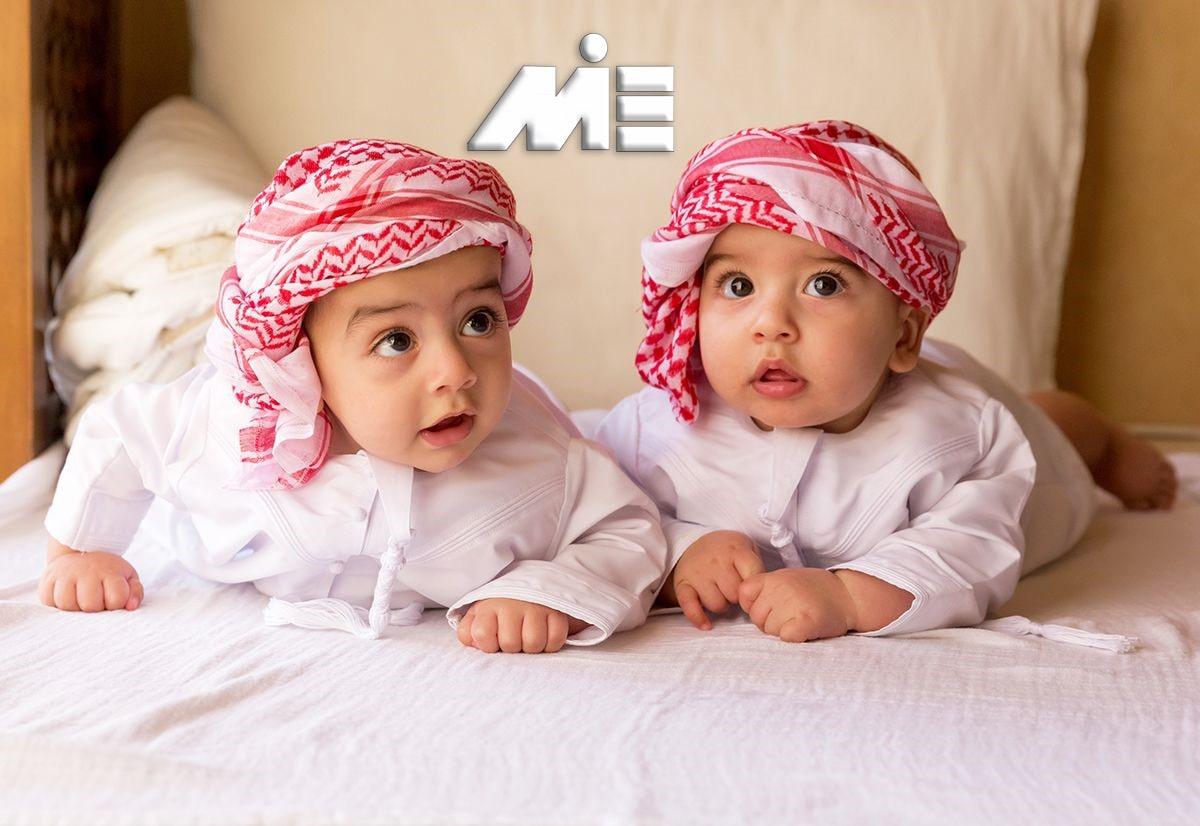 کودکان عرب - اخذ اقامت و تابعیت کشورهای عربی از طریق تولد