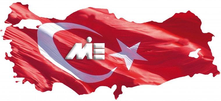 پرچم ترکیه - مهاجرت به ترکیه - اقامت ترکیه - ویزای ترکیه - پاسپورت ترکیه - ترکیه - اقامت ترکیه
