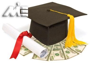 بورسییه تحصیلی در دانشگاههای خارج از کشور - هزینه های تحصیل در خارج از کشور