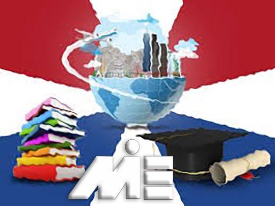 تحصیل در هلند - ویزای تحصیلی هلند - ویزای دانشجویی هلند - پذیرش تحصیلی هلند - دانشگاههای هلند