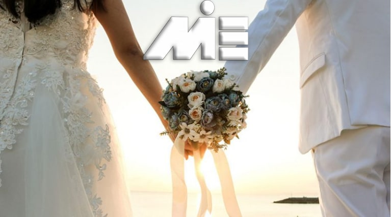 ازدواج در خارج از کشور - اخذ اقامت و تابعیت از طریق ازدواج