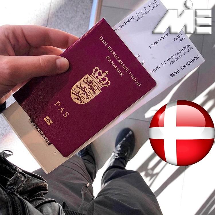 تابعیت دانمارک - پاسپورت دانمارک - شهروندی دانمارک - مهاجرت به دانمارک - اقامت دائم دانمارک