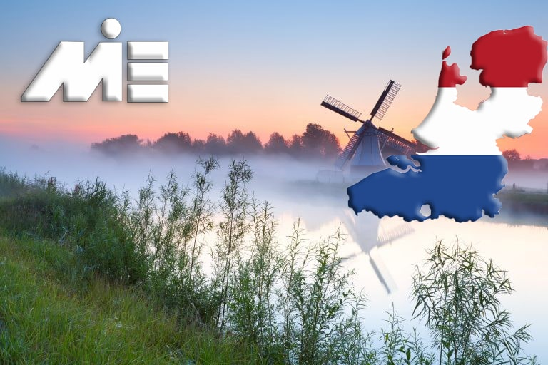مهاجرت به هلند - اقامت هلند - ویزای هلند - مسافرت به هلند - هلند زیبا
