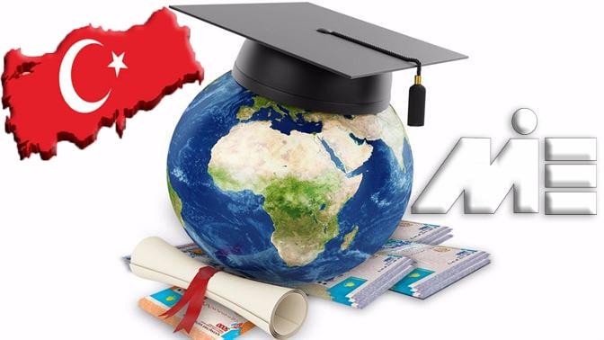 بورسیه تحصیل در ترکیه - بورسیه از ترکیه - شرایط اخذ بورسیه از دانشگاههای ترک زبان
