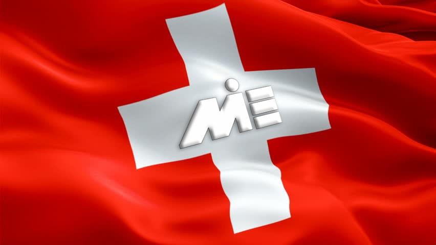 پرچم سوئیس - اقامت سوئیس - مهاجرت سوئیس