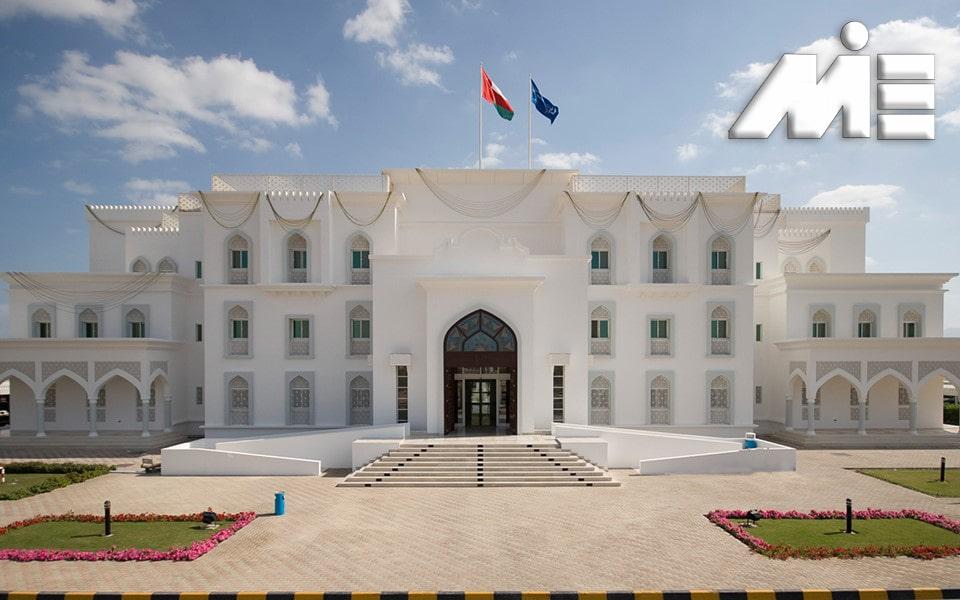 تحصیل در عمان - تحصیل در دانشگاهها عمان - اعزام دانشجو به عمان - ویزای تحصیلی عمان