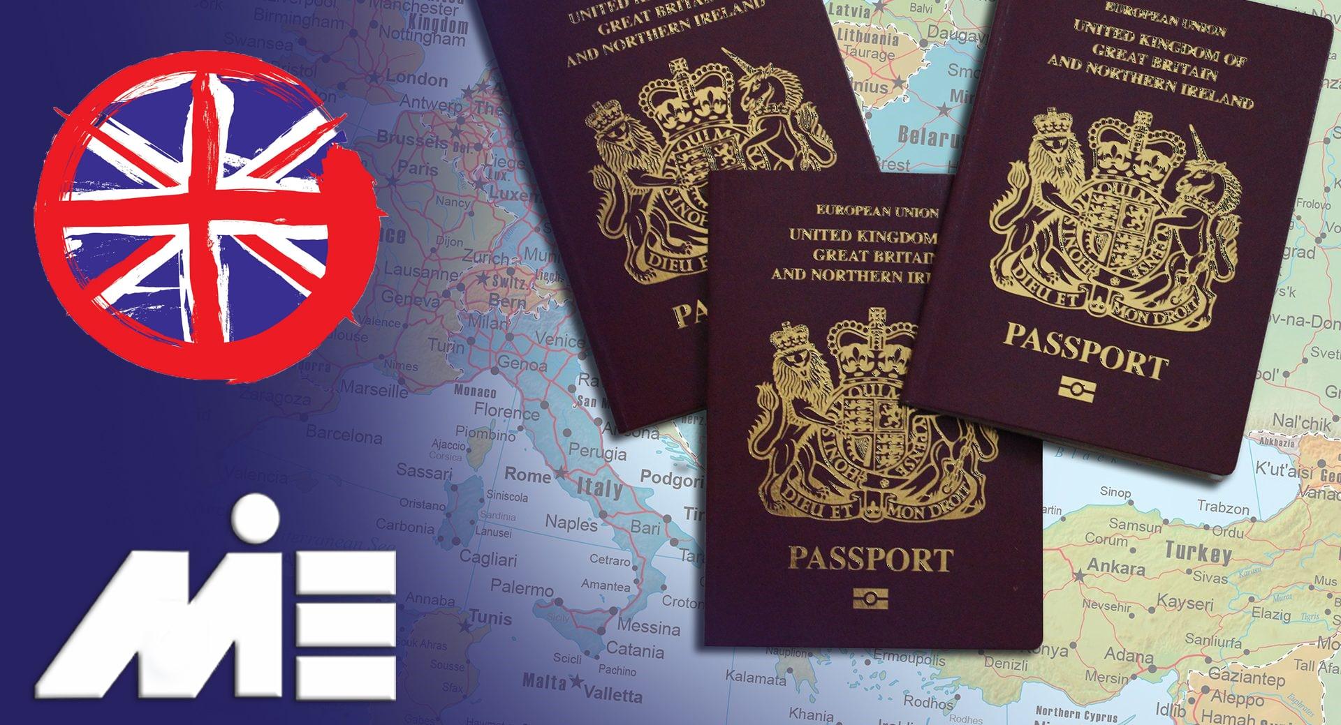 پاسپورت انگلستان - تابعیت انگلستان - شهروندی انگلیس