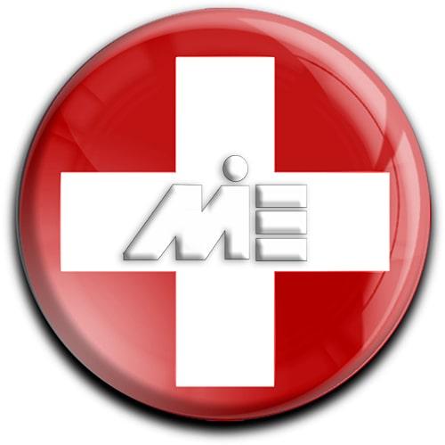 پرچم سوئیس - اقامت سوئیس - مهاجرت به سوئیس