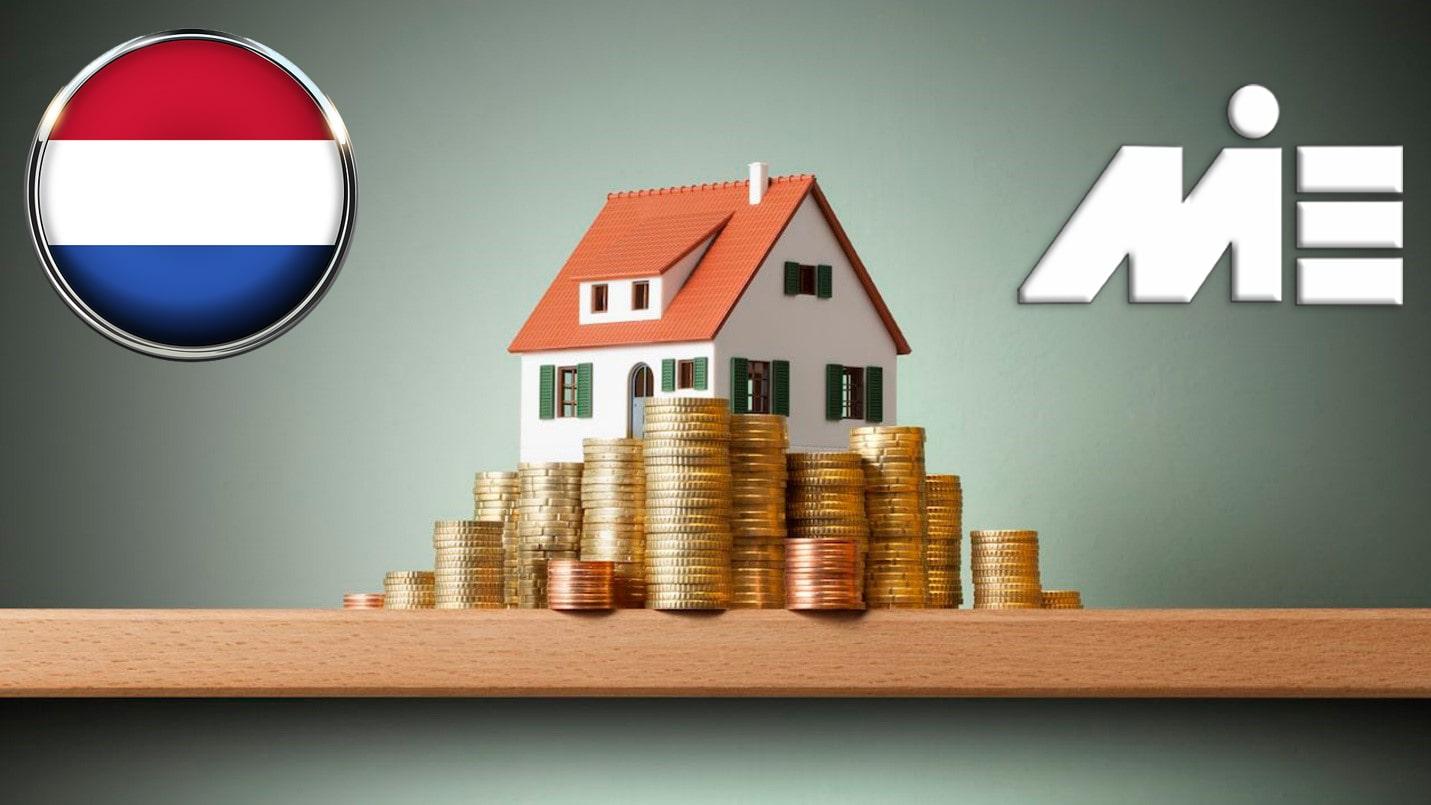 سرمایه گذاری در هلند از طریق خرید ملک - خرید ملک در هلند - اخذ اقامت هلند از طریق خرید ملک