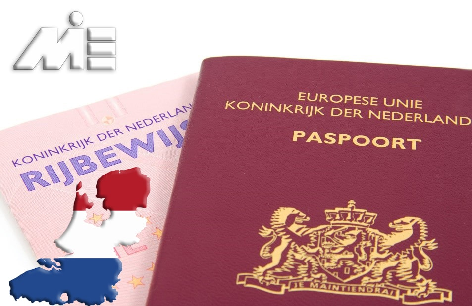 پاسپورت هلند - تابعیت هلند - شهروندی هلند - اخذ اقامت دائم هلند