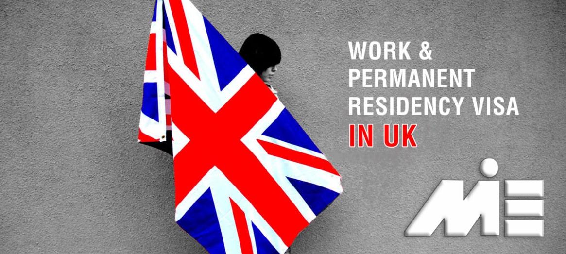 اخذ اقامت دائم انگلستان از طریق ویزای کاری انگلستان - تابعیت انگلستان از طریق کار - مهاجرت کاری به انگلستان
