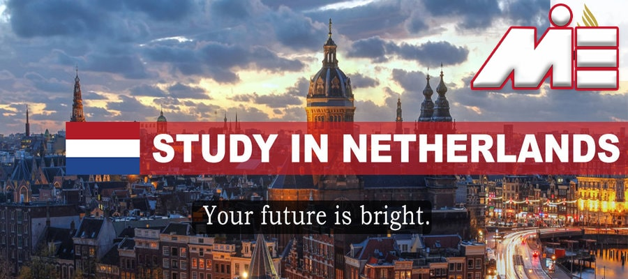 تحصیل در هلند - تحصیل در دانشگاههای هلند - زندگی دانشجویی در هلند - بهرین راه مهاجرت به هلند - مهاجرت تحصیلی به هلند