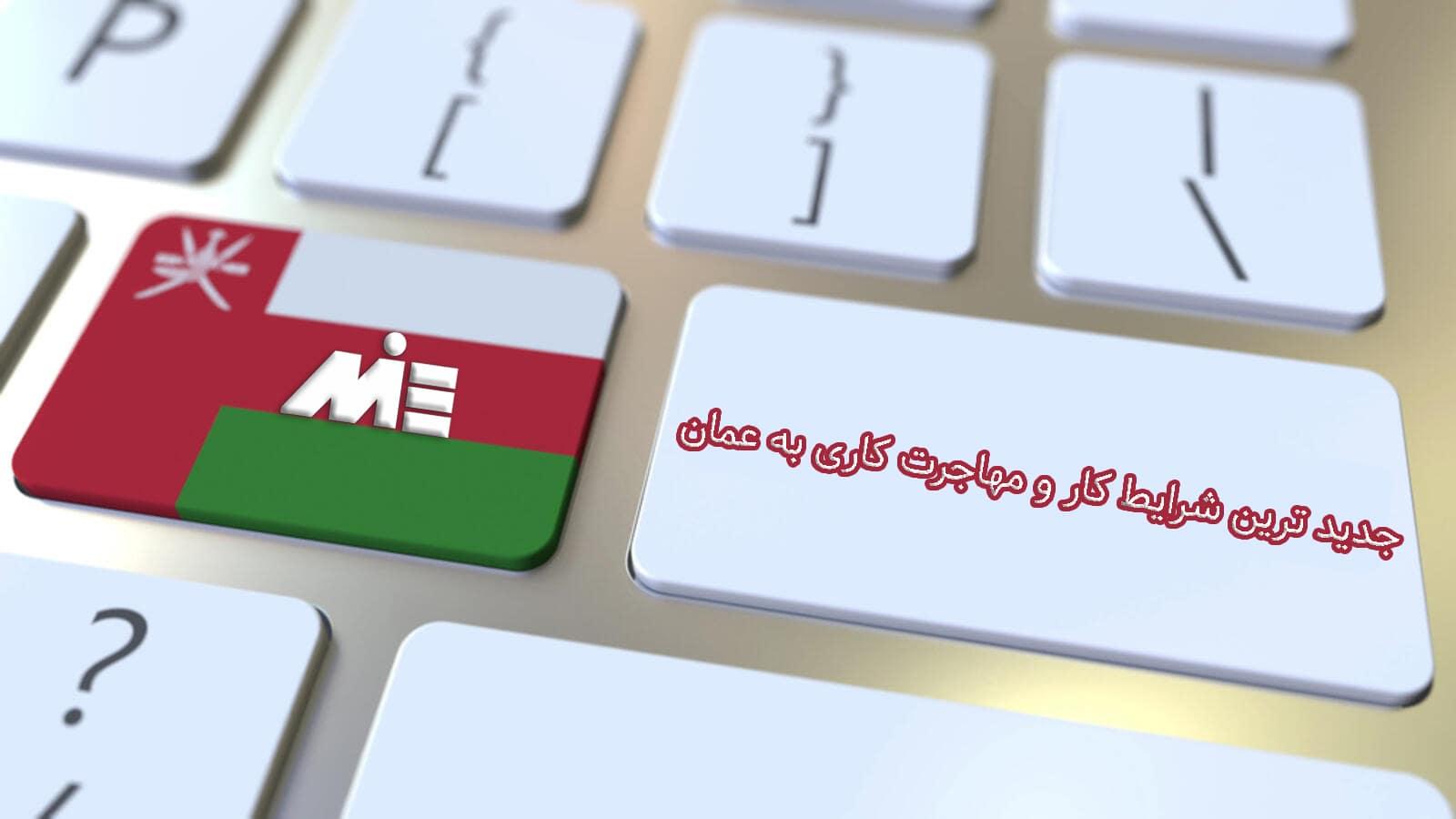 جدید ترین شرایط کار در عمان و مهاجرت کاری به عمان