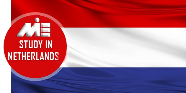 تحصیل در هلند - ویزای تحصیلی هلند - اقامت تحصیلی هلند - تحصیل در دانشگاههای هلند