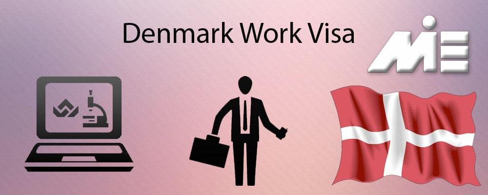 ویزای کاری دانمارک - کار در دانمارک