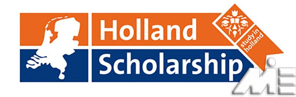 بورسیه تحصیل در هلند