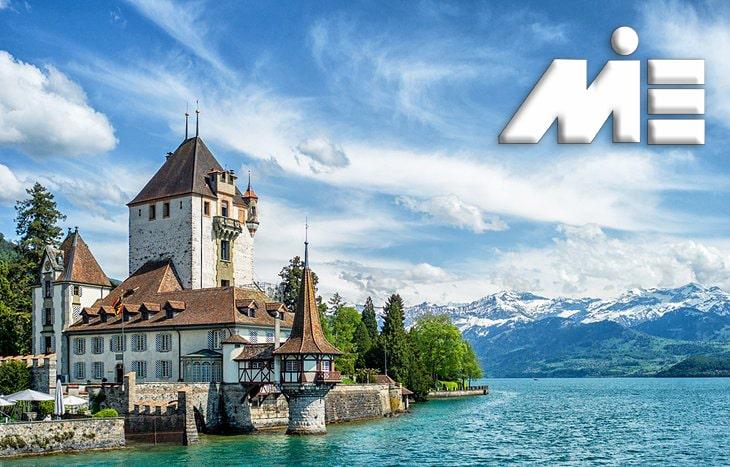 مهاجرت به سوئیس - سرمایه گذاری در سوئیس از طریق خرید ملک