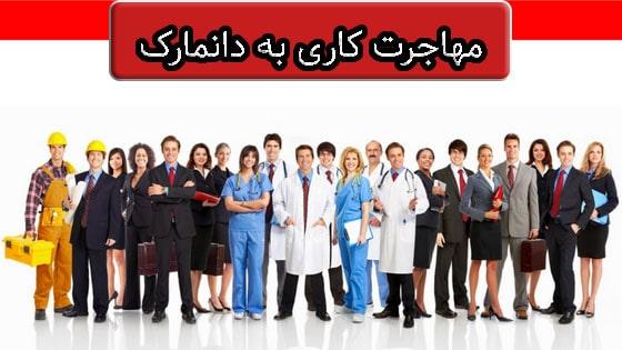 مهاجرت کاری به دانمارک - کار در دانمارک - لست مشاغل مورد نیاز دانمارک - اقامت کاری دانمارک - کار در دانمارک برای ایرانیان