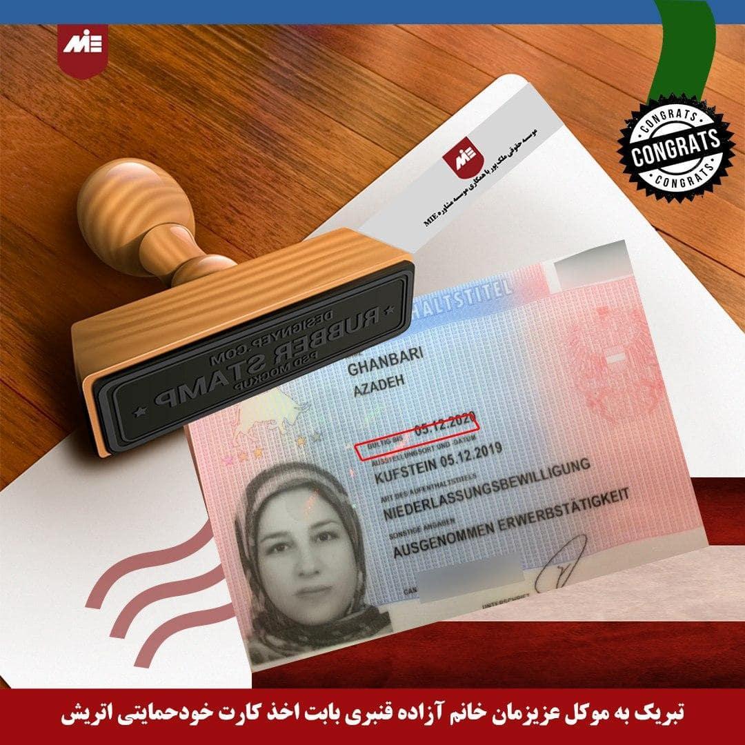 آزاده قنبری - کارت اقامت خودحمایتی اتریش