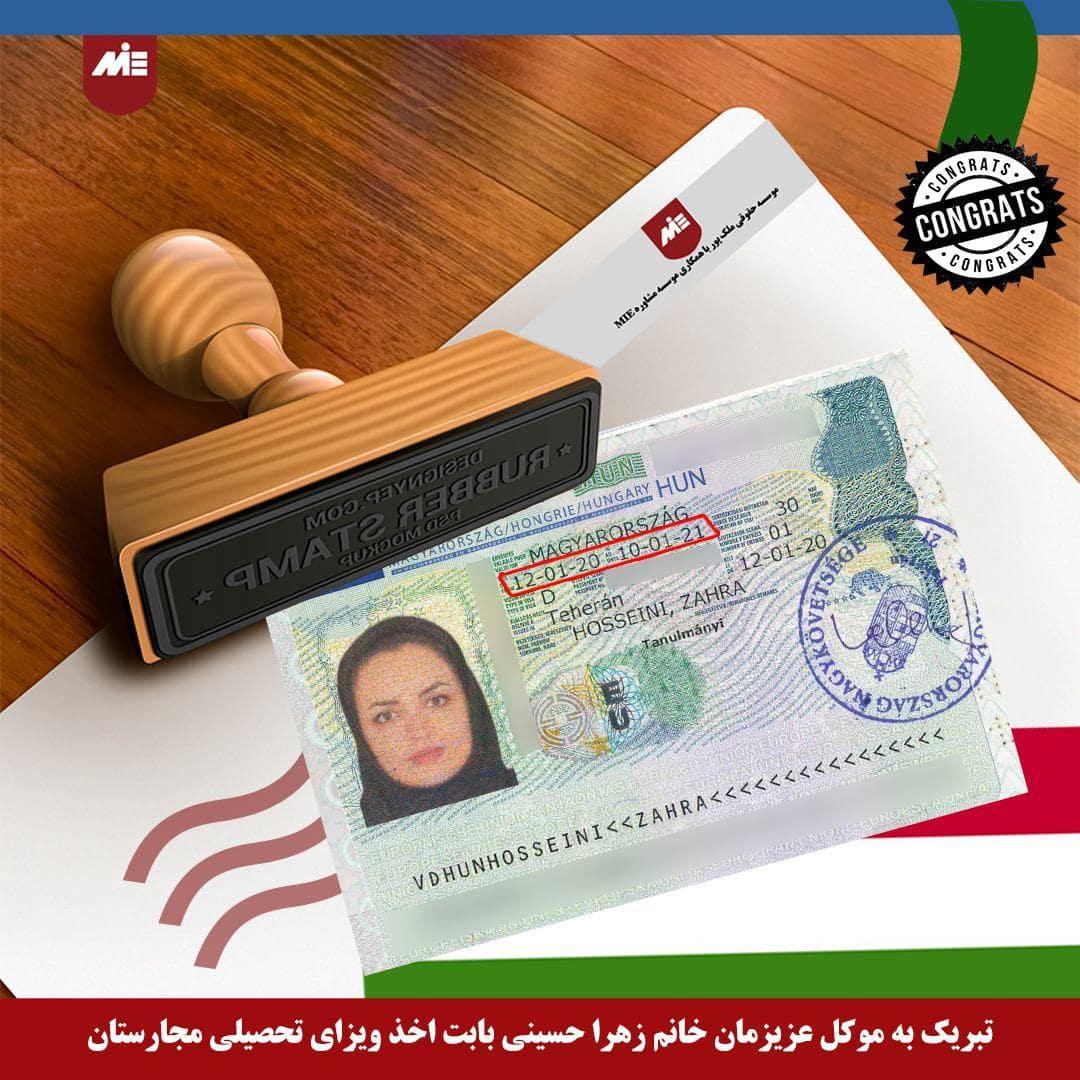 زهرا حسینی - ویزای تحصیلی مجارستان