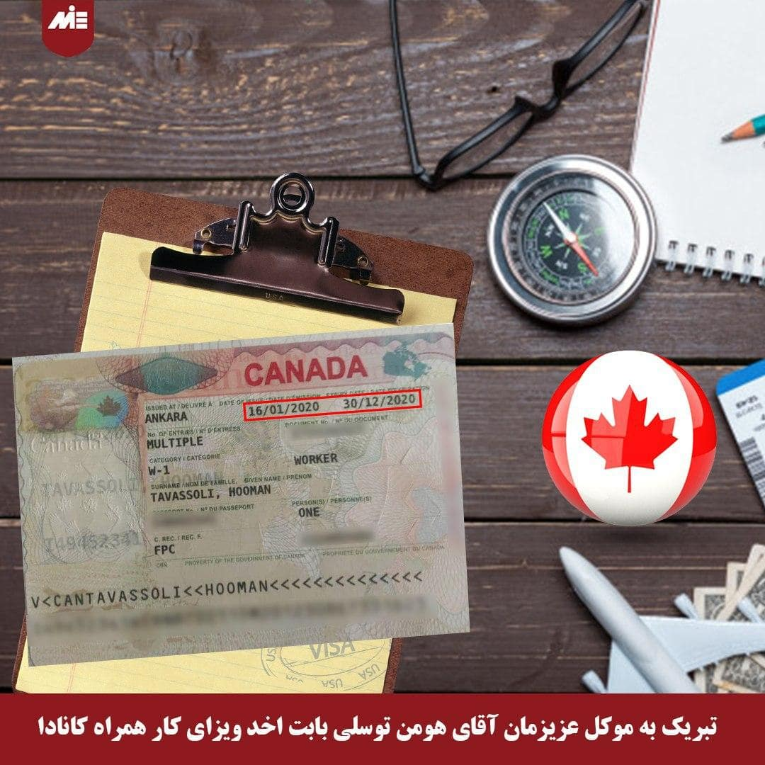 هومن توسلی - ویزای کار همراه کانادا