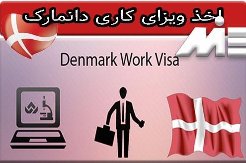 اخذ ویزای کاری دانمارک