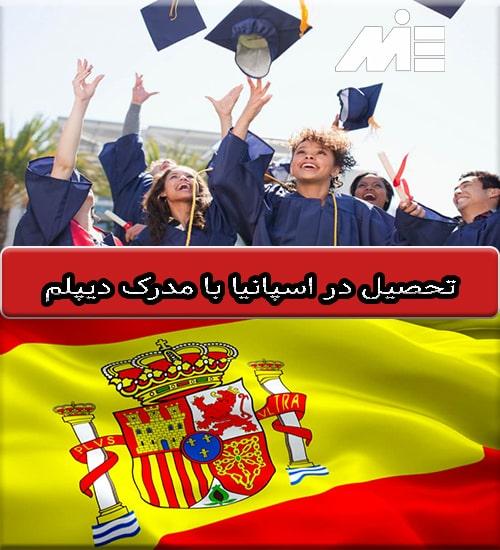 تحصیل در اسپانیا با مدرک دیپلم