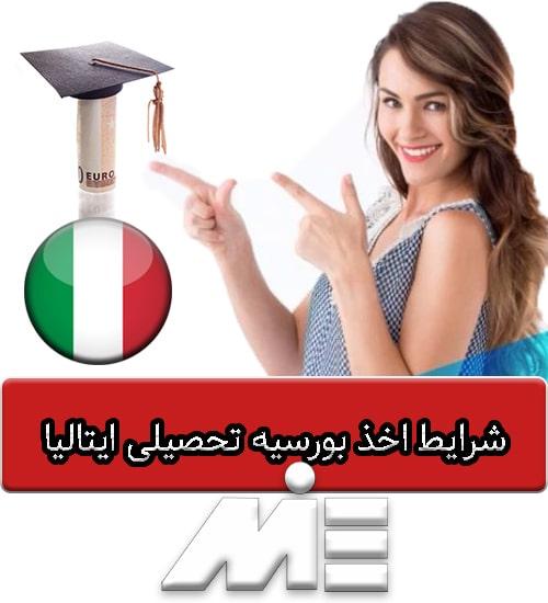 شرایط اخذ بورسیه تحصیلی ایتالیا