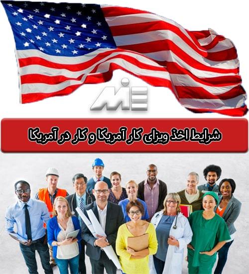شرایط اخذ ویزای کاری آمریکا و کار در آمریکا