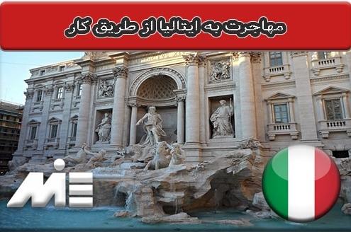 مهاجرت به ایتالیا از طریق کار